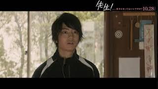 映画 『先生! 、、、好きになってもいいですか?』6秒ムービー(恋のライバル出現編)【HD】2017年10月28日公開