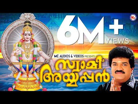 സ്വാമി അയ്യപ്പൻ | SWAMI AYYAPPAN | Ayyappa Devotional Songs Malayalam | M.Gmar