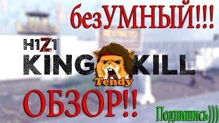 безумный обзор H1Z1 king of the kill