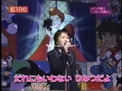 アニソン紅白98-10 生歌:リボンの騎士 前川陽子
