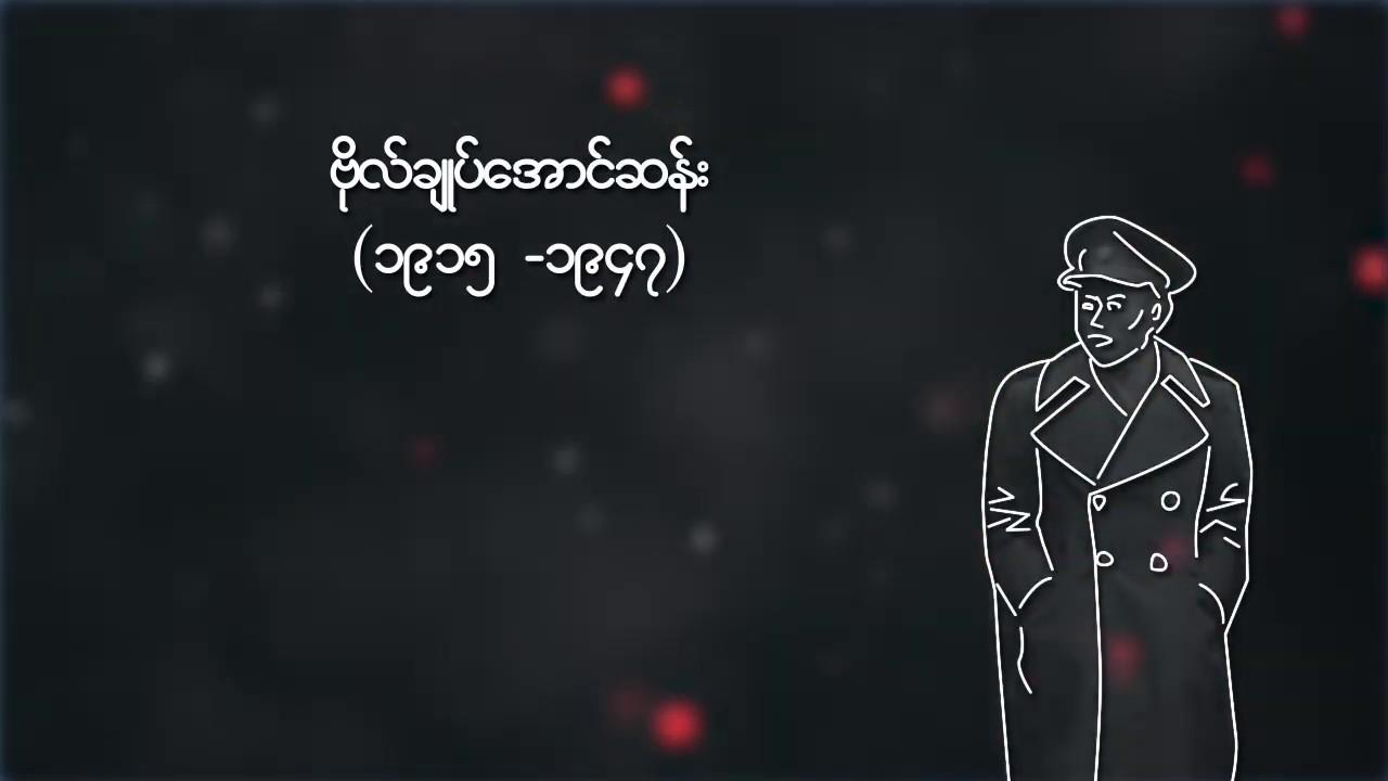အာဇာနည်နေ့ - YouTube