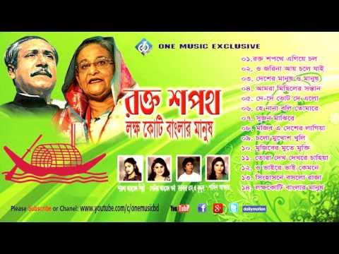 Bangla Desher Gaan । রক্ত শপথে শেখ হাসিনা ।  Deshattobodhok Gaan । Bangla Song । Mix Full Album