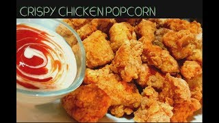 Chicken Popcorn Recipe - Crispy Chicken Popcorn KFC style - Homemade Snack recipe