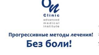 Лечение геморроя без боли и операции в Астана Он Клиник