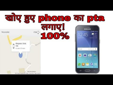 Find to track stolen phone!! How to find stolen phone imei