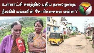உள்ளாட்சி களத்தில் புதிய தலைமுறை: நீலகிரி மக்களின் கோரிக்கைகள் என்ன?   Ooty   Local Body Election