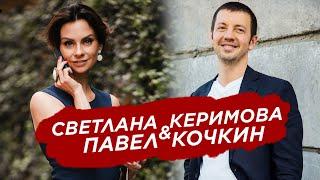 LIVE Светлана Керимова Павел Кочкин Как Найти СВОЁ ПРЕДНАЗНАЧЕНИЕ