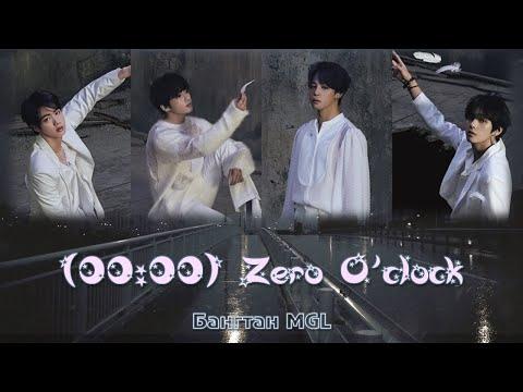 [MGL SUB] BTS (방탄소년단) - 'Zero O'clock' (00:00)