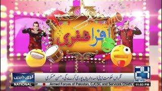 Eid Special Transmission | Afra Zafri  | 16 June 2018 | 24 News HD