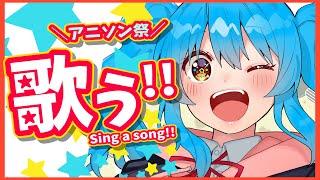 🔴【歌枠】アニソン歌いまくるよおおお!!singing🌟【#めあなま】
