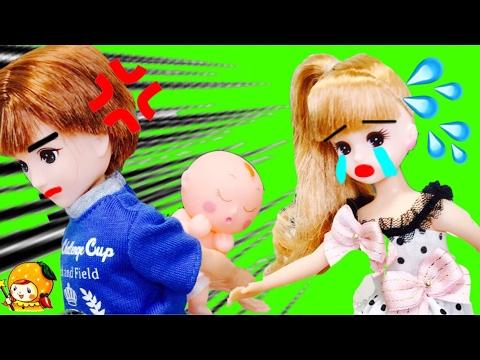 リカちゃん はるとくんとの結婚生活?! 赤ちゃんのお世話やおうちの掃除 コンビニにベビーカーでお買い物♪ おもちゃ 夢物語 つばさちゃん パパ ママ 人形 アニメ ここなっちゃん