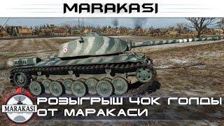 Самый простой способ получить бесплатно голду (золото) в танках World of Tanks