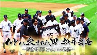 2013/10/06 NYに愛された男 松井秀喜~背番号55 もうひとつの物語~ thumbnail