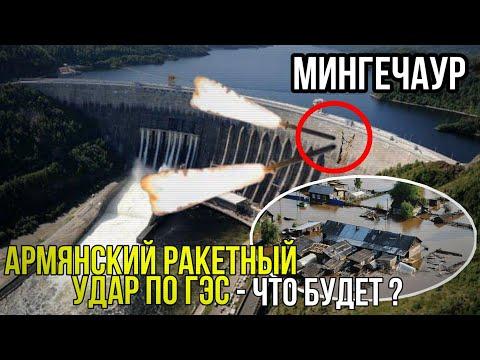 ПАНИКА В АПШЕРОНЕ: Армянский ракетный удар по ГЭС в Азербайджане! Какие будут последствия!?