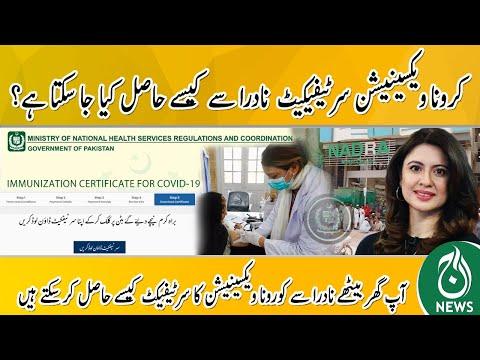 Aap Ghar Baithay NADRA Say Nadra Vaccination Certificate Kaisay Hasil Karsktay Hain?   Aaj Pakistan