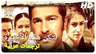 لتكن هذه الأخيرة | فيلم تركي الحلقة كاملة (مترجمة بالعربية)