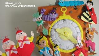 Развивающая книжка из фетра своими руками для детей Алиса в Стране чудес Мягкая книжка Quietbook