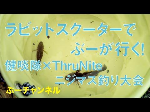 ラビットスクーターでぶーが行く! 健啖隊×ThruNite ニジマス釣り大会 FUJI RABBIT SCOOTER RUN & FISHING & EAT