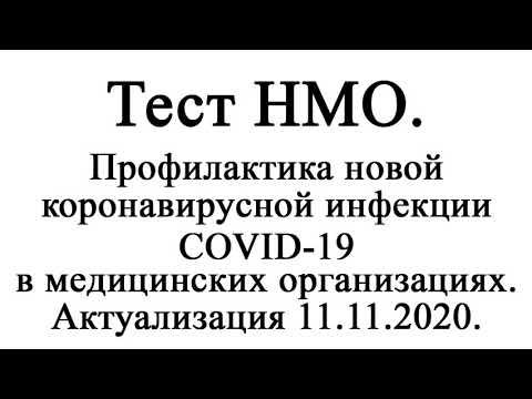 Профилактика новой коронавирусной инфекции COVID-19 в медицинских организациях Актуализация 11.11.20