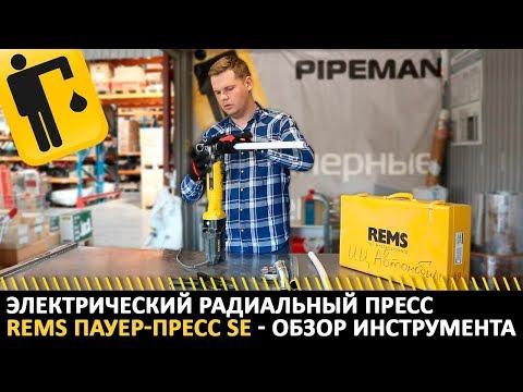 Электрический радиальный пресс REMS Пауер-Пресс SE- обзор инструмента (Алексей Воробьев)