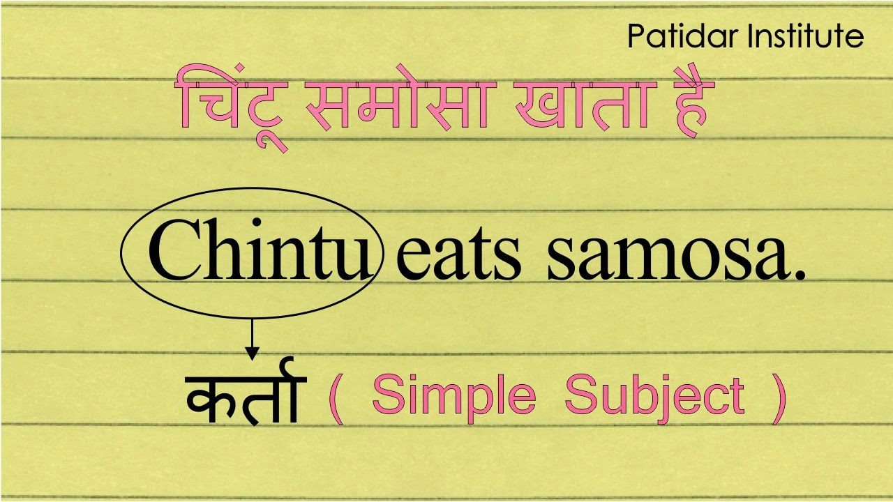 Karta कर त Meaning In Hindi Real Definition Of A Subject By