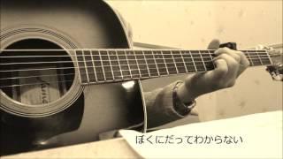 すごい好きな歌なんですがギターで追いつけるかなと思いつつ・・・。 す...
