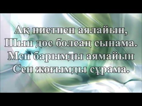 Есет Садуақасов - Достарыма (2016)