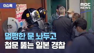 [이슈톡] 멀쩡한 문 놔두고 철문 뚫는 일본 경찰 (2…