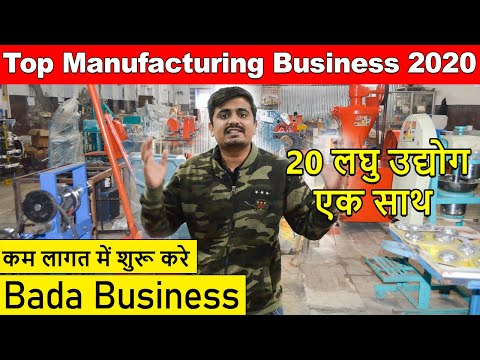 कम लागत में करे Bada Business | Top Manufacturing Business 2020 | business ideas in hindi