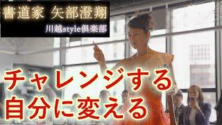 【映画監督 ピロキ】「書の達人 矢部澄翔」BY川越style倶楽部