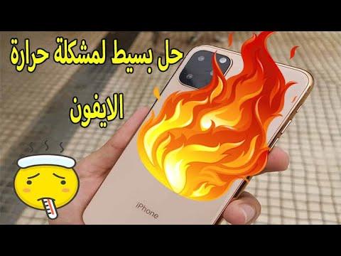 حل بسيط لمشكلة حرارة الايفون Youtube