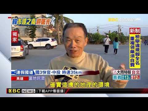 韓國瑜「市境之南樹」迎曙光 民提早3天場勘
