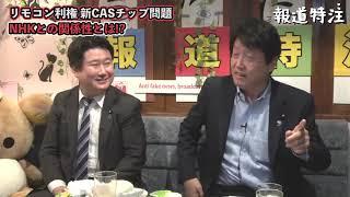 ♯131報道特注【新型テレビを購入される方必見!!リモコン利権!NHKとの関係性は!】