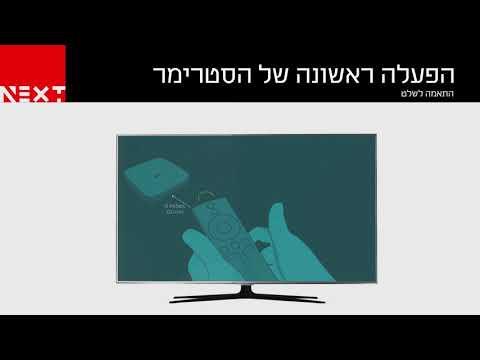 סרטון הדרכה - התקנת סטרימר NEXT TV