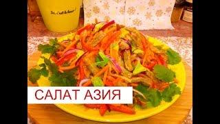 САЛАТ АЗИЯ с Мясом Вкуснейший Мой любимый салатик