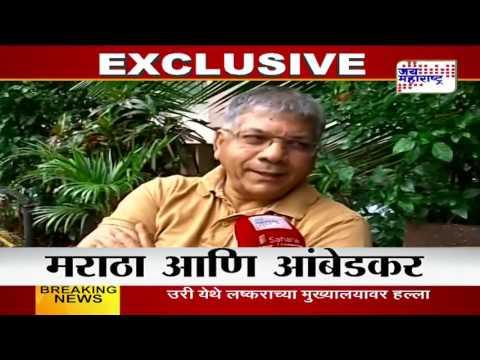 Prakash Ambedkar on Maratha Samaj