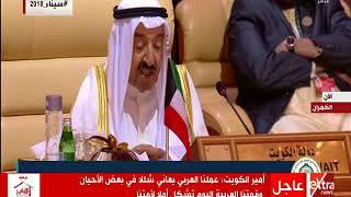صباح الأحمد: المجتمع الدولي يتعامل مع الأزمة السورية بمعايير مزدوجة (فيديو)