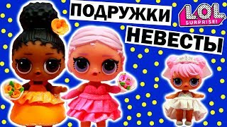 ЛОЛ КУКЛЫ ПОДРУЖКИ НЕВЕСТЫ Играем в СВАДЬБУ Одежда для кукол ЛОЛ СЮРПРИЗ LOL SUPRISE DOLLS (0+)