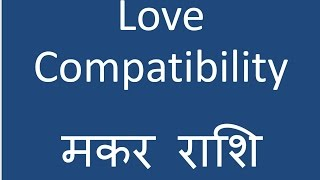 मकर राशि प्रेम विवाह के लिए सही राशि | Makar Rashi Love Compatibility