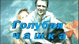 Голубая чашка Аркадий Гайдар