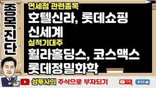 테마주진단2] 4/18 면세점관련주 : 호텔신라, 신세…