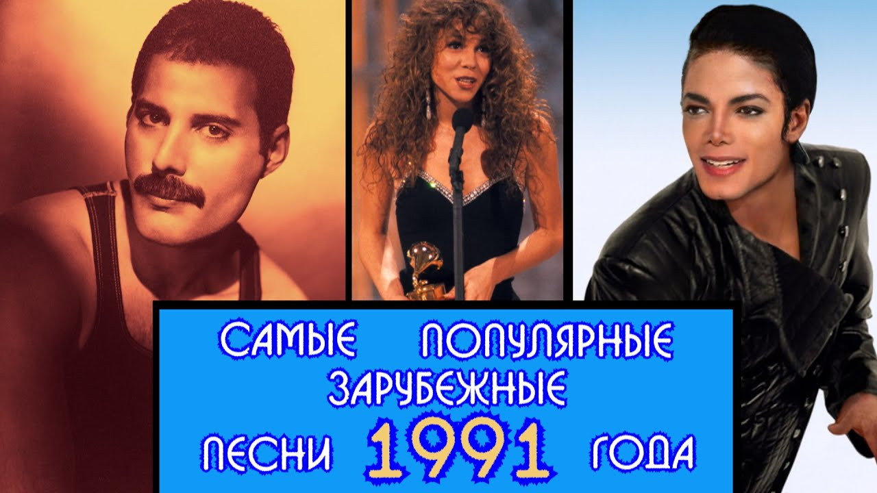 САМЫЕ ПОПУЛЯРНЫЕ ЗАРУБЕЖНЫЕ ПЕСНИ 1991 ГОДА // Что мы ...
