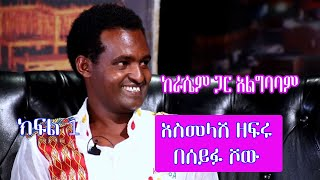 Part 1 - Asmelash (The First Ethiopian Man Who Made Airplane From Scratch) Interview On Seifu Fantah