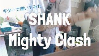 【弾いてみた】SHANK / Mighty Clash