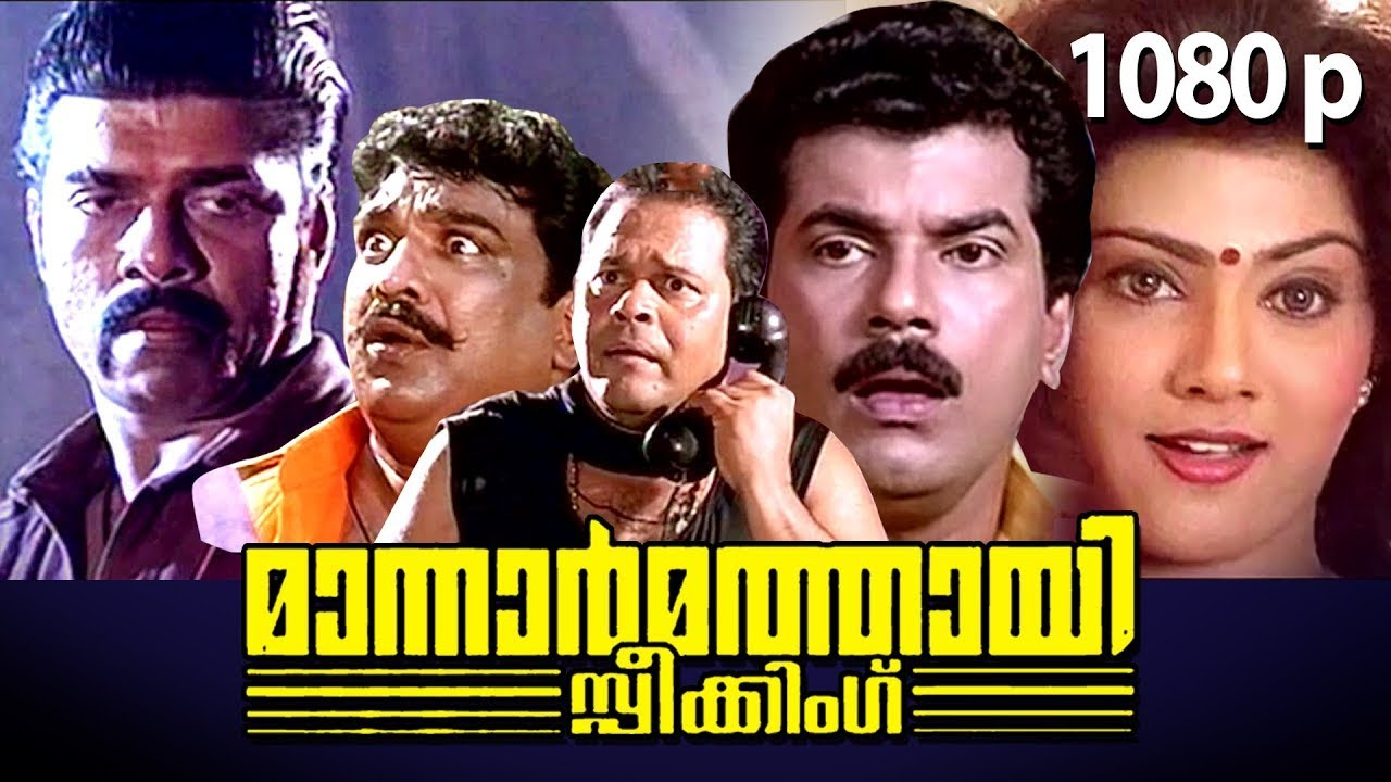 Mannar Mathai Speaking | Super Hit Comedy Full Malayalam Movie |1080p | Ft.Mukesh, Innocent, Vani