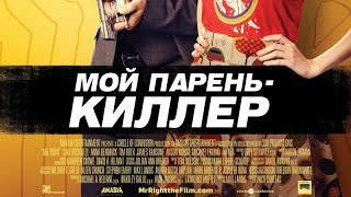 «Мой парень — киллер» — фильм в СИНЕМА ПАРК