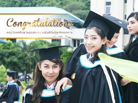 คณบดีกล่าวแสดงความยินดีบัณฑิตคณะวิเทศศึกษา ปีการศึกษา 2558