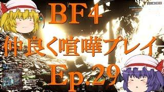 【BF4】Ep.29-仲良く喧嘩プレイ【ゆっくり実況】