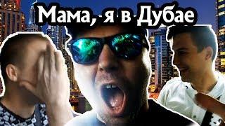 Мама, я в Дубае (Cover-клип)