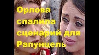 Орлова спалила сценарий для Рапунцель. ДОМ-2 новости